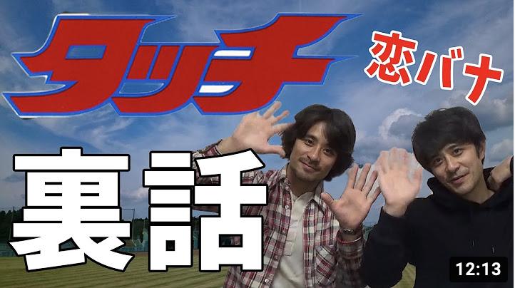 映画『タッチ』の裏話・恋バナ 兄弟喧嘩勃発!?