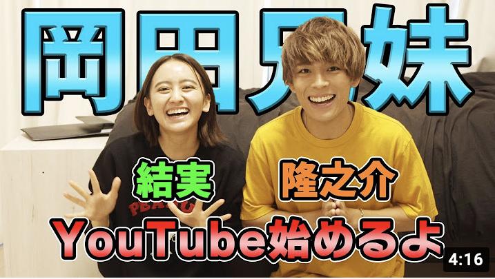 【岡田兄妹】自己紹介!YouTubeでゲーム実況始めます!